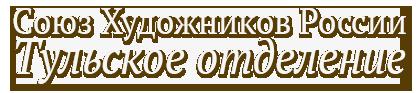 Союз художников России